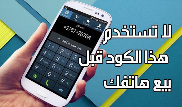 هل حقا هذا الكود السري يقوم بفرمطة هاتفك نهائيا مع ضمان عدم استرجاع الملفات؟