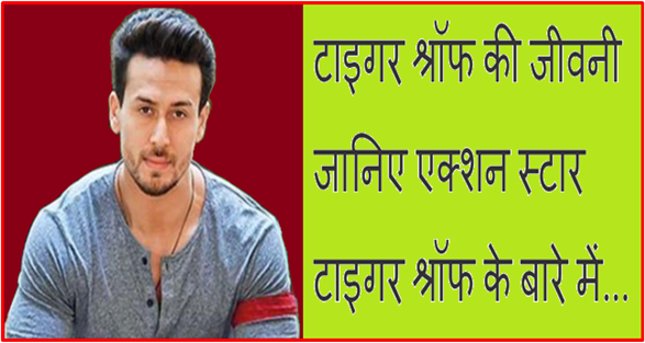 Biography of Tiger Shroff in Hindi