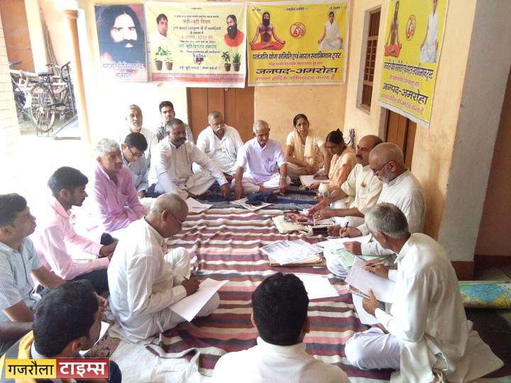 patanjali_swabhimaan_meeting