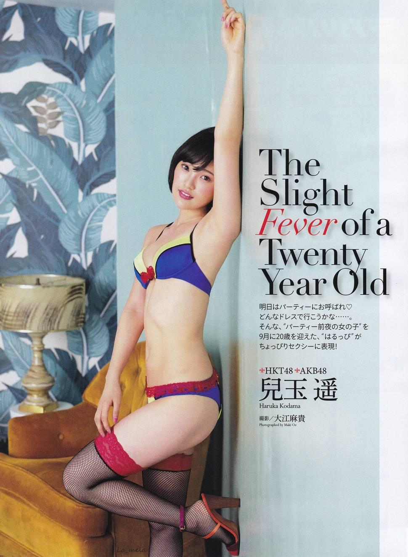 Kodama Haruka 兒玉遥 HKT48, ENTAME 2017.02 (月刊エンタメ 2017年2月号)