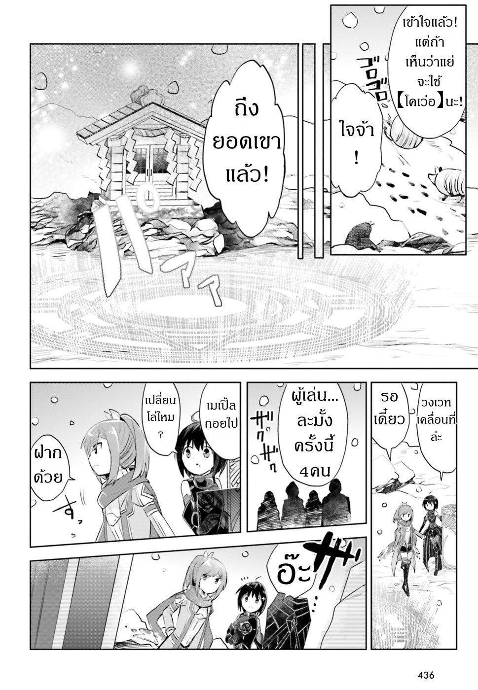 อ่านการ์ตูน Itai no wa Iya nanode Bogyo-Ryoku ni Kyokufuri Shitai to Omoimasu ตอนที่ 11 หน้าที่ 8