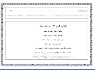 Ashampoo Snap 2014.11.01 20h56m50s 003 Document%2BMicrosoft%2BWord - دفتر نموذجي  لإعداد الدروس للسنة الأولى