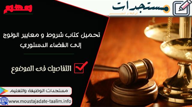 تحميل كتاب شروط و معايير الولوج إلى القضاء الدستوري