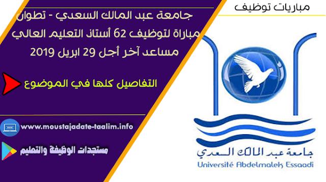 جامعة عبد المالك السعدي - تطوان مباراة لتوظيف 62 أستاذ التعليم العالي مساعد آخر أجل 29 ابريل 2019