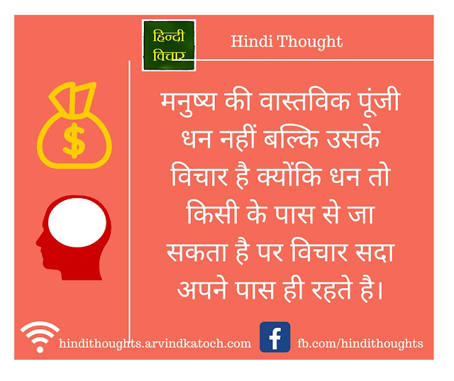 Hindi Thoughts Suvichar Thoughts In Hindi On Moral Values-9903