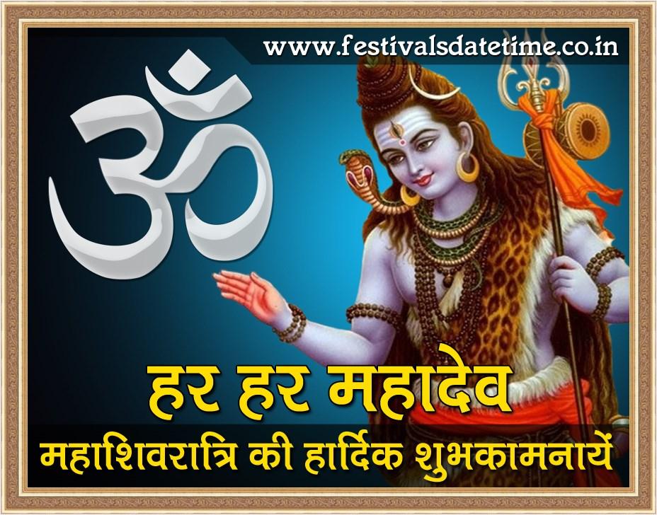 69 Shivratri Santwani 2019 Day 05: 2020 Maha Shivaratri Hindi Wishing Wallpaper No.10