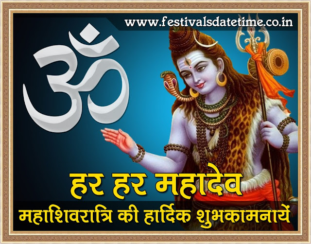 Maha Shivaratri Hindi Wishing Wallpaper No.10