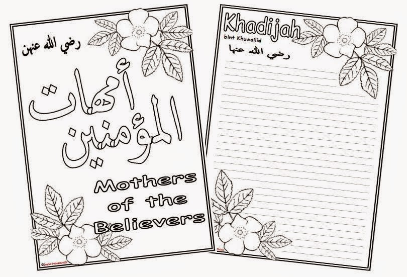Iman's Home-School: Mothers of the Believers Notebook Pages