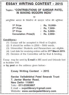 Essay On Sardar Vallabhbhai Patel In Punjabi Yahoo