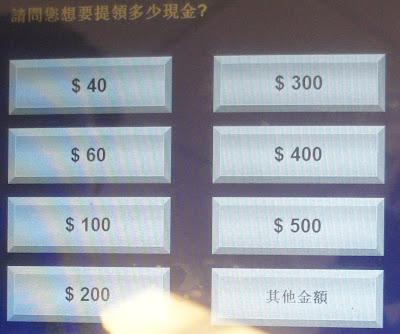 綠角財經筆記: 如何使用美國券商發給之VISA金融卡從美國ATM提取現金(How to Withdraw Cash from ATM in USA with VISA Debit Card)