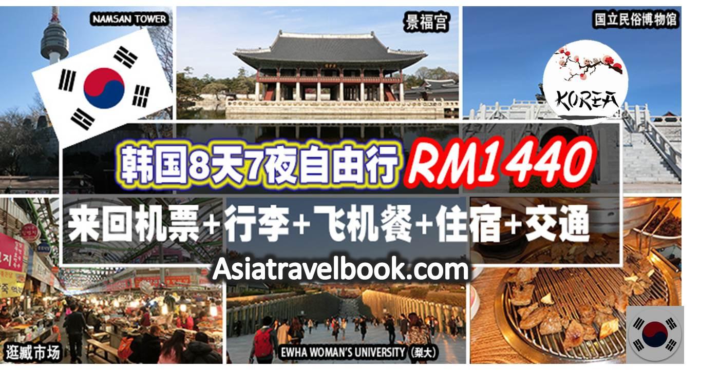 Asia Travel Book: 韓國8天7夜自由行只要RM1440!來回機票+行李+飛機餐+住宿+交通!