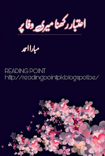 Aitbar rakhna meri wafa per by Mubara Ahmed Online Reading