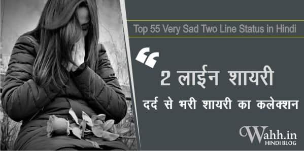 55-Very-Sad-Two-Line-Status-in-Hindi