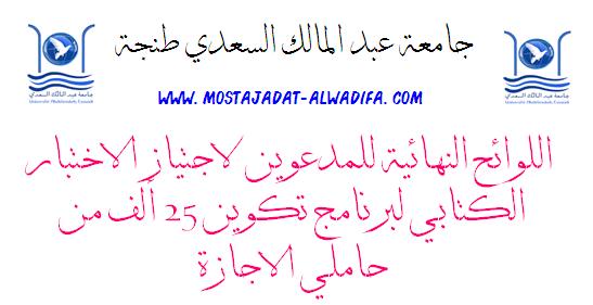 جامعة عبد المالك السعدي اللوائح النهائية للمدعوين لاجتياز الاختبار الكتابي لبرنامج تكوين 25 الف من حاملي الاجازة