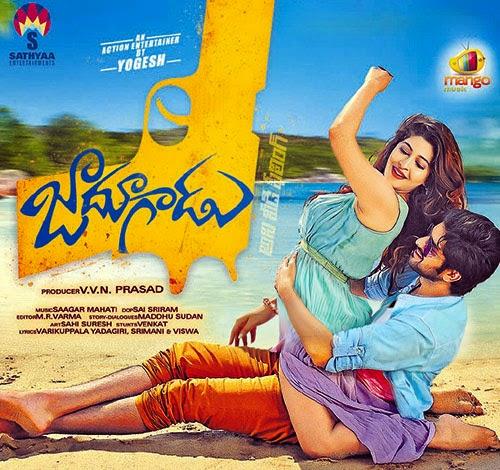 Hacked By Devil 2017 Telugu Mp3 Songs Free Download: Jaadoogadu Telugu Movie Review , Rating