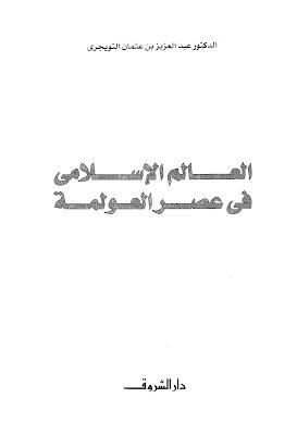 العالم الإسلامي في عصر العولمة - عبد العزيز بن عثمان التويجري