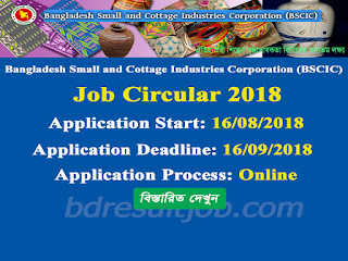 Bangladesh Small and Cottage Industries Corporation (BSCIC) Job Circular 2018