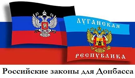 Российские законы для жителей ДНР