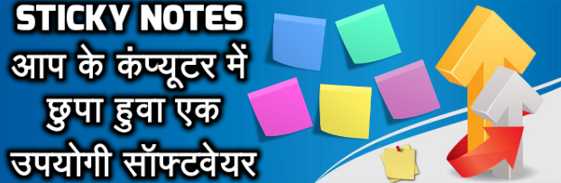 sticky notes for windows 7