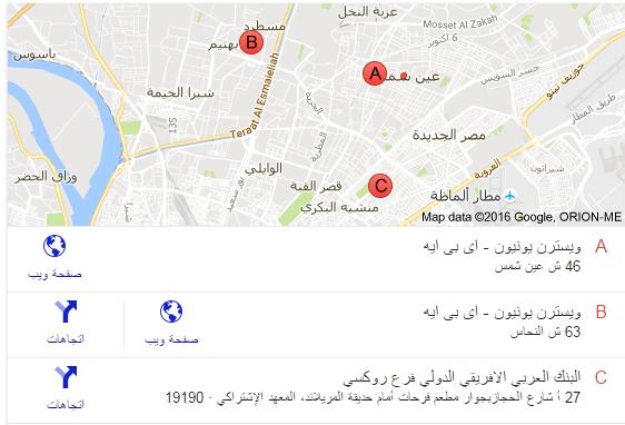 , مواعيد عمل ويسترن يونيون western union وعناوين الفروع فى مصر