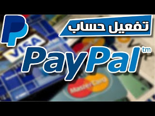 تفعيل حساب PayPal في 3 دقائق !!!