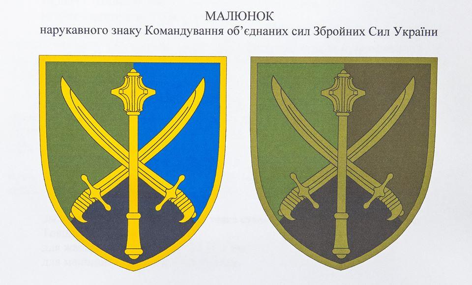 Затверджено нарукавну емблему Командування об'єднаних сил