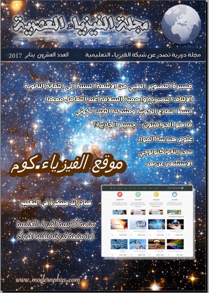 مجلة الفيزياء العصرية العدد العشرون.PDF تحميل برابط مباشر