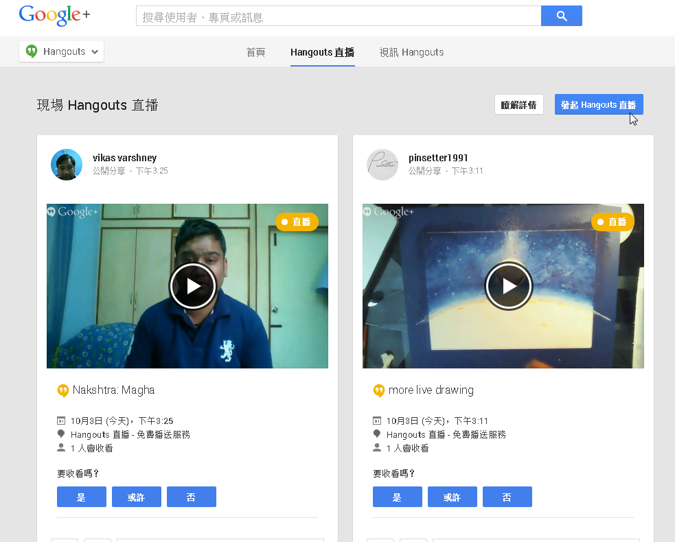 Google Hangouts 即時通更適合工作溝通的 9 個好理由