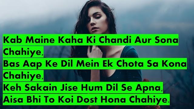 Aap Ke Dil Mein Ek Chota Sa Kona Chahiye