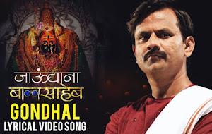 Gondhal Marathi Song Lyrics [ Jaudyana Balsaheb ]