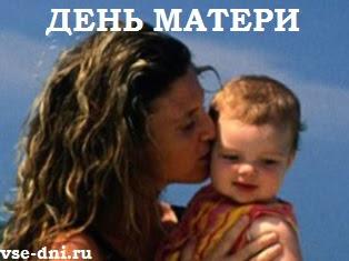 когда будет День матери в 2018 году в России