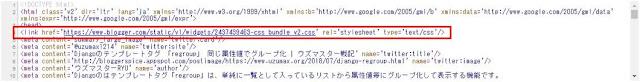 HTMLソース中のcss_bundle_v2.css