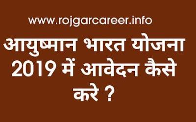 Ayushman Bharat Yojna online apply kaise kare