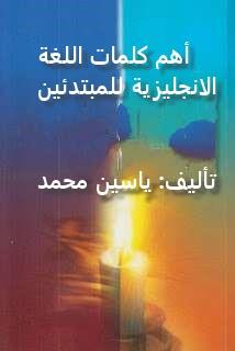 تحميل أهم كلمات اللغة الانجليزية للمبتدئين - ياسين محمد pdf