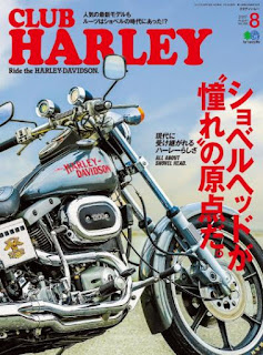CLUB HARLEY (クラブハーレー)2017年07月号