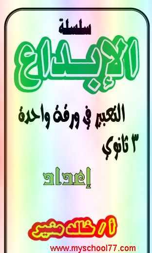 الخلاصة فى التعبير ثانوية عامة 2019 أ. خالد منير
