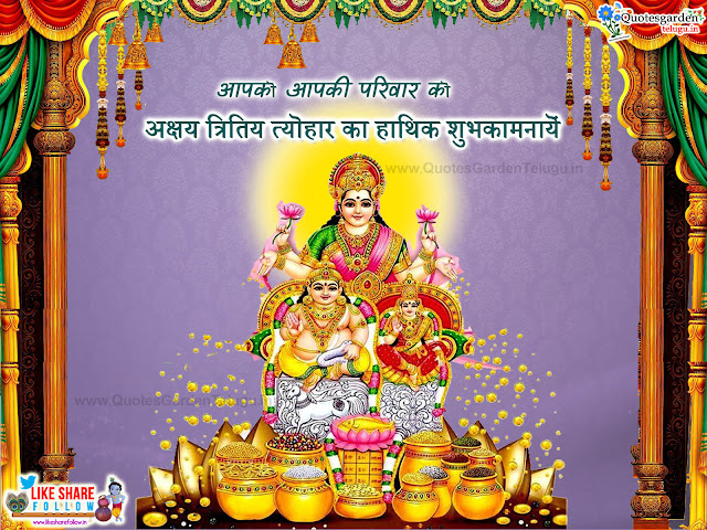 akshaya tritiya wishes images hindi