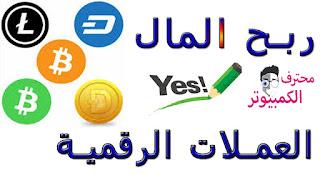 موقع رائع لربح المال من الانترنت عن طريق العملات الرقمية