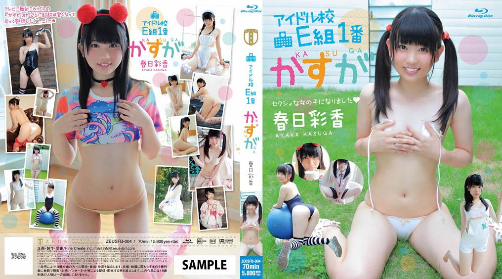 IDOL ZEUSFB-004 Ayaka Kasuga 春日彩香 – アイドル校E組1番 かすが Blu-ray IDOL MP4/3.69GB], Gravure idol