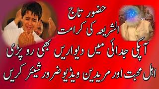 Karamat e Hazrat Tajushariya Akhtar Raza Khan