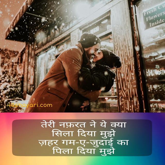 Teri Nafrat Ne Ye Kya Sila Diya Mujhe, Sad Love Shayari