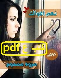 تحميل رواية نعم اهواكي pdf مروة ممدوح