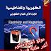 تحميل كتاب الكهربية والمغناطيسية pdf مترجم كاملاً برابط مباشر- د.حازم فلاح سكيك Electricity AND Magnetism