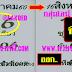 มาแล้ว...เลขเด็ดงวดนี้ 2ตัวตรงๆ หวยซอง ชุดเดียว ที่เด็ดล็อคล่าง งวดวันที่ 16/8/60