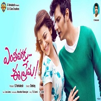 Entha Varaku Ee Prema (2017) Telugu Movie Audio CD Front Covers, Posters, Pictures, Pics, Images