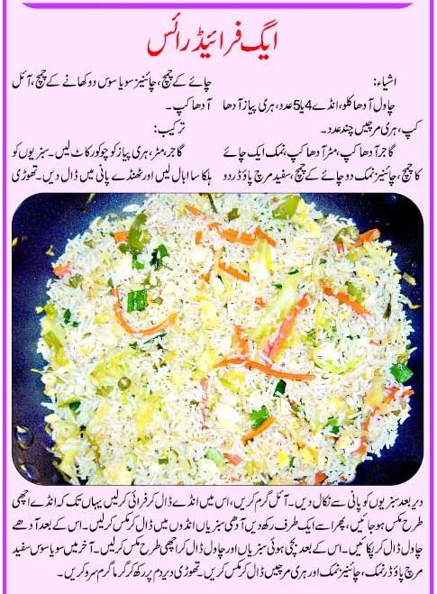 Egg fried rice urdu recipe pakistani fashion recipes jewelry making egg fried rice urdu recipe ccuart Images