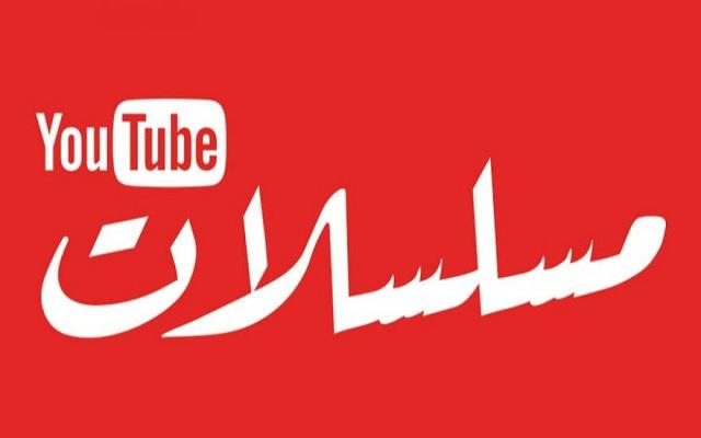 قناة جديدة من اليوتوب لمشاهدة أكثر من 500 مسلسل عربي