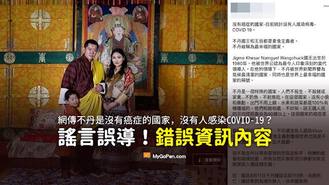 沒有癌症的國家 目前統計沒有人感染病毒 COVID-19 謠言 不丹