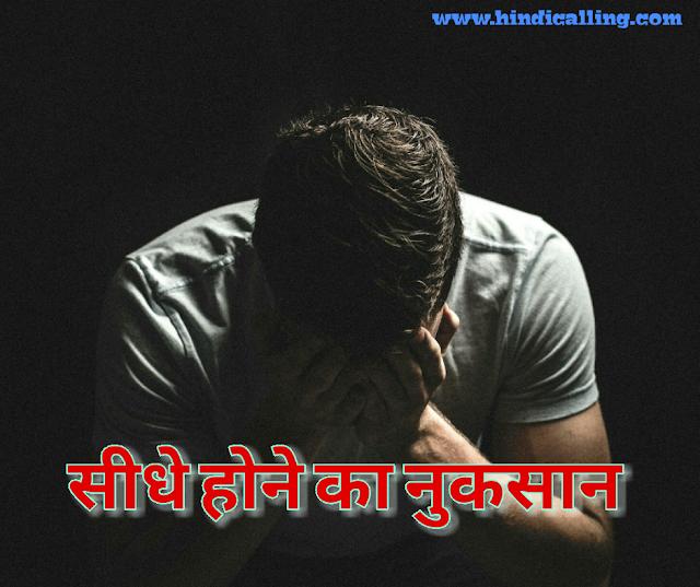bahut jyada sidha hona sahi hai ya galat sidhe hone ka nuksan hindicalling.com