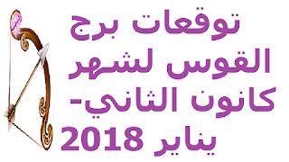 توقعات برج القوس لشهر كانون الثاني- يناير 2018